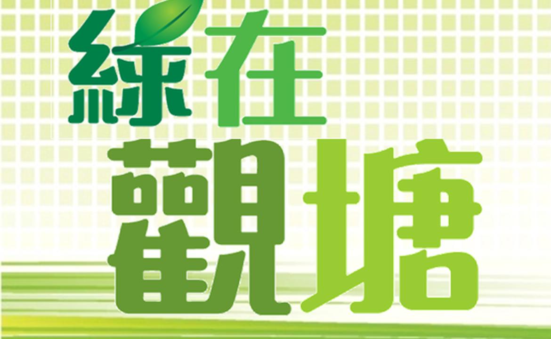 綠在觀塘(回收環保站)