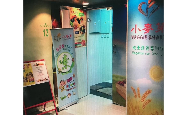小麥芽veggie smart