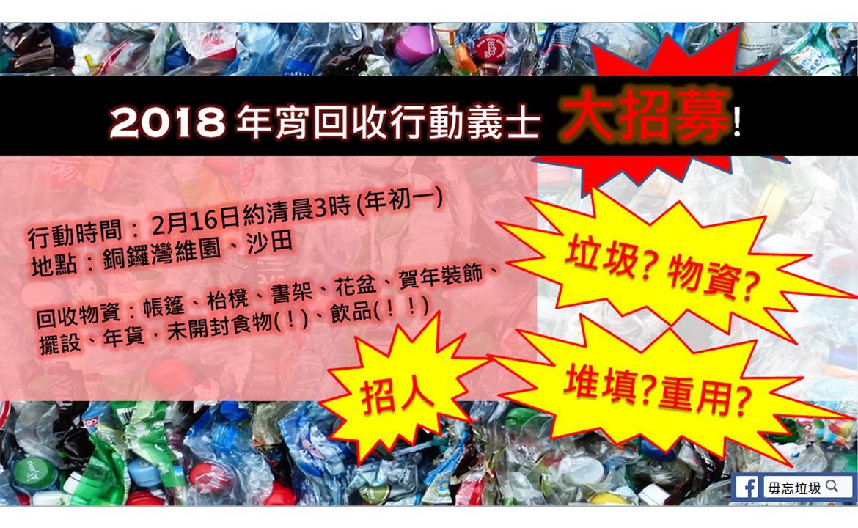 2018年年宵市場減廢回收行動義士大招募!