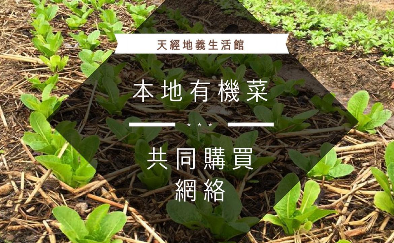 【本地有機菜-共同購買網絡】