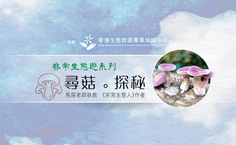 ETTC | 【非常生態遊系列 - 尋菇。探秘】 (5月限定專題,現正接受報名!)