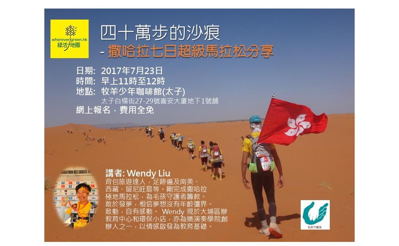 本活動將取消*[23/7] 四十萬步的沙痕- 撒哈拉七日超級馬拉松分享
