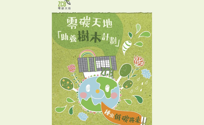 零碳天地「助養樹木計劃」