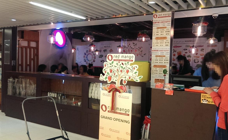 Red Mango Yogurt & Restaurant(荃灣店)