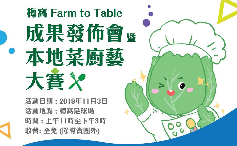 梅窩Farm to Table 成果發佈會暨本地菜廚藝大賽 Mui Wo Farm to Table Day