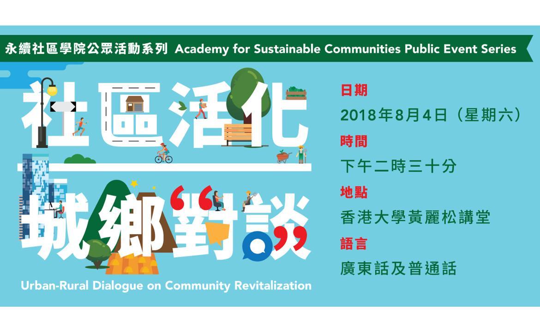 永續社區學院公眾活動系列︰【社區活化 城鄉對談】