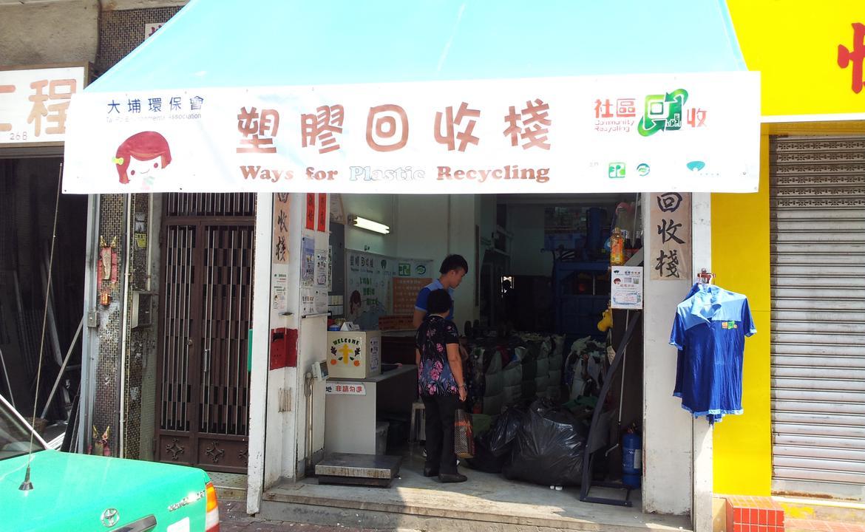 尋潔淨回收棧環保達人, 主任(行政), 助理主任, 詳情見面書: ways for plastic recycling 或電郵資料至: info@taipoea.org.hk