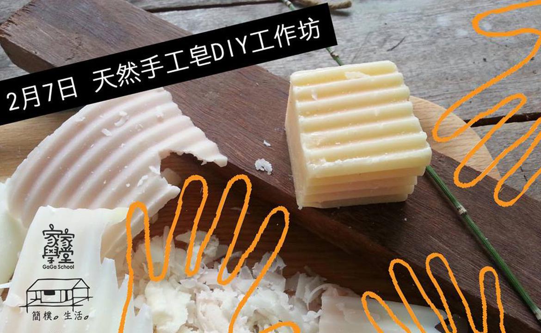 【天然酵素皂DIY】工作坊