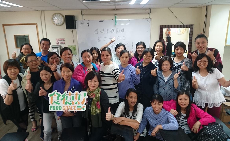 環保基金:『環保家務助理專業證書』社區培訓計劃 第四班招生