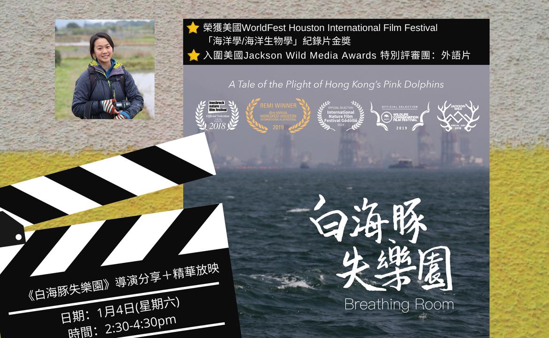 【打書釘沙龍】尋找自然的故事:生態紀錄片製作人黃遂心
