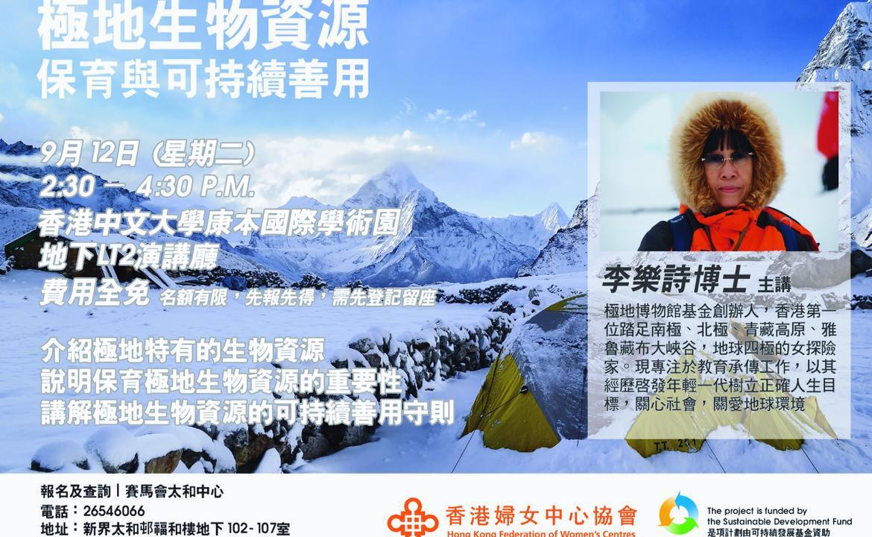李樂詩博士|極地生物資源保育與可持續善用