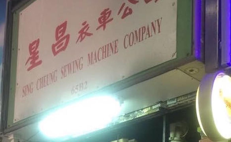 星昌針車公司(維修衣車)
