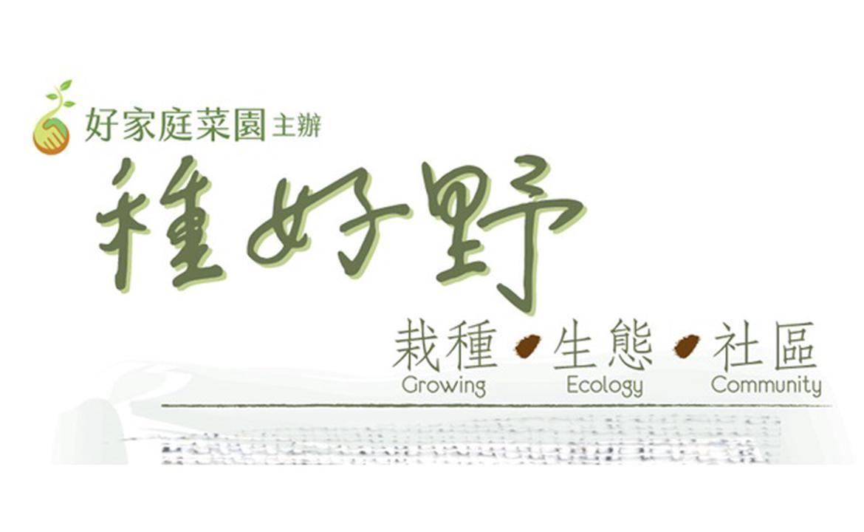 「種好野」 - 栽種、生態、社區工作坊