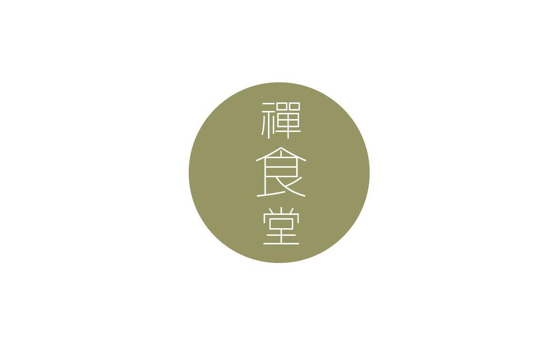 禪食堂 Zen Eat Cuisine
