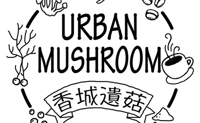 香城遺菇小農舍