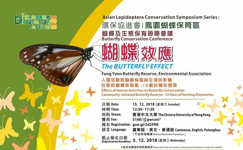 蝴蝶及生境保育國際會議