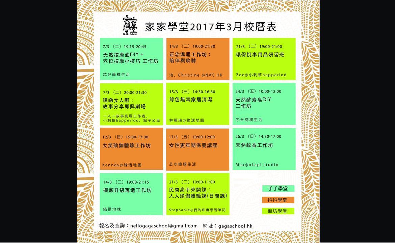 家家學堂|三月校曆表