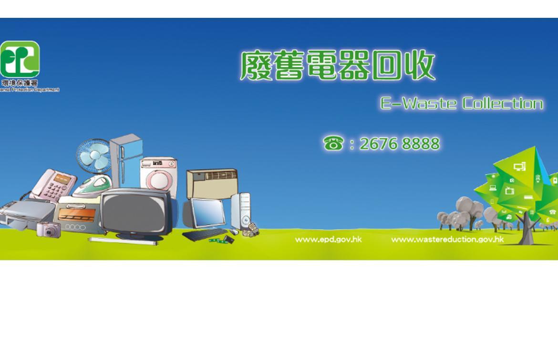 鴨脷洲廢舊電器回收服務 (回收車)