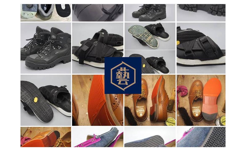 鞋藝堡 補鞋 Regal Repair
