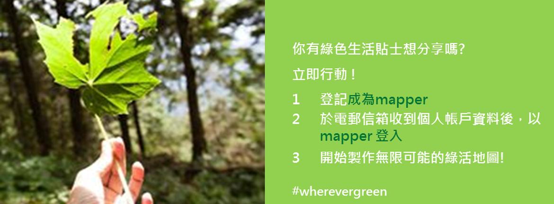 你已成為mapper嗎?