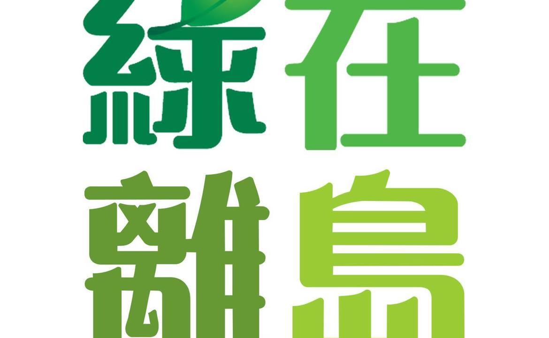 綠在離島(回收環保站)