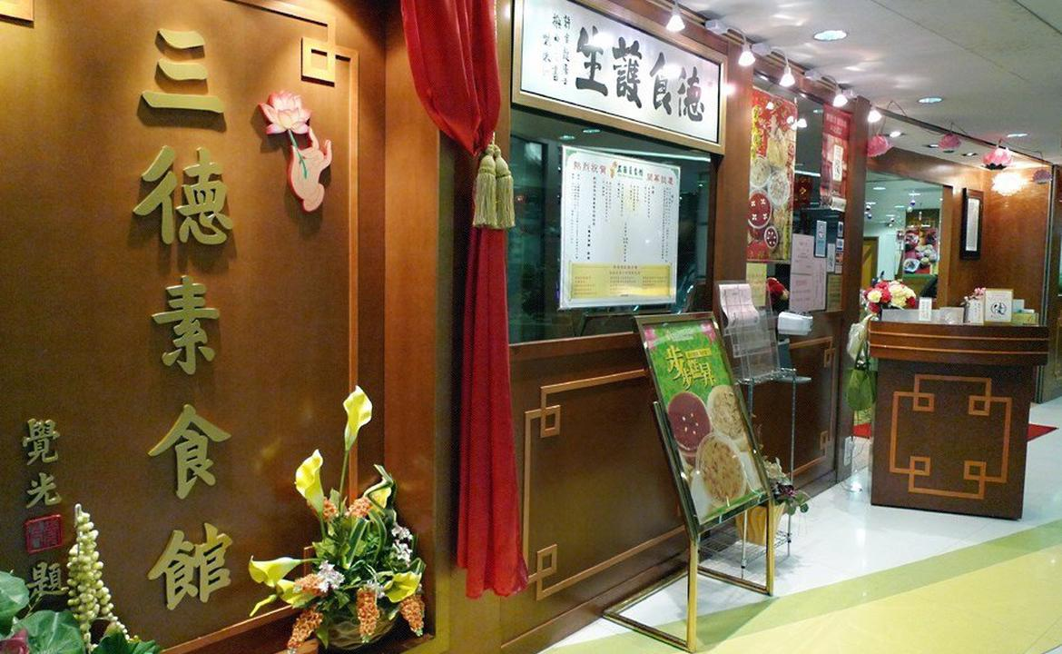 三德素食館three virtues vegetarian restaurant