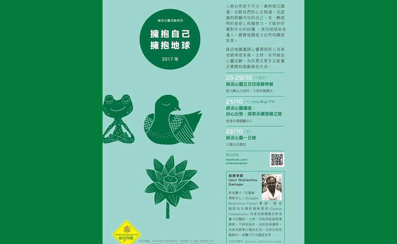 [擁抱自己、擁抱地球 ]綠活心靈活動系列