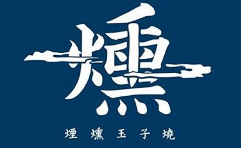 煙燻玉子燒 (荃灣店)Smoked Tamago (Tsuen Wan)