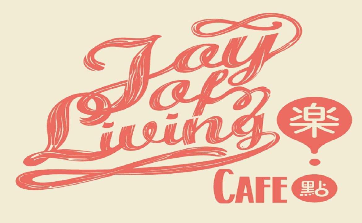 樂點咖啡 The Joy of Living Cafe