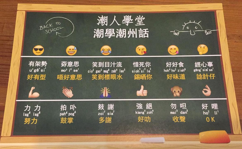 發現潮汕—潮汕語言文化研習班@香港城市大學