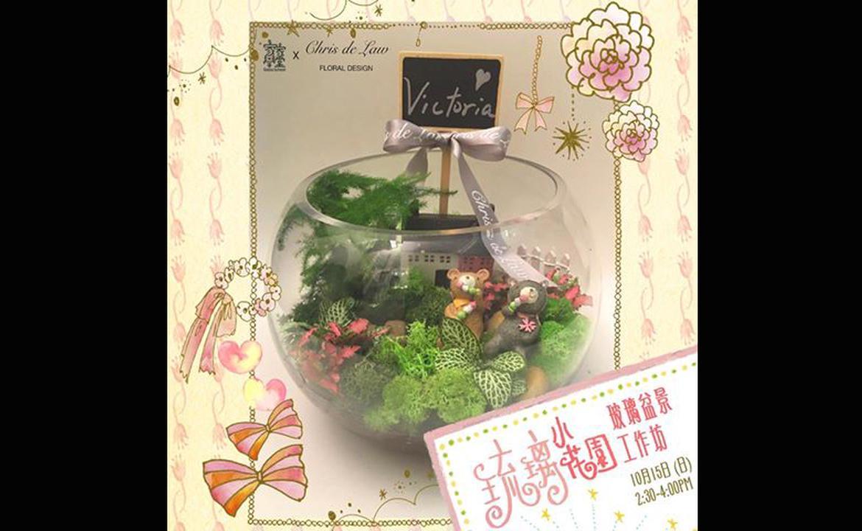 【琉璃小花園——玻璃盆景工作坊】