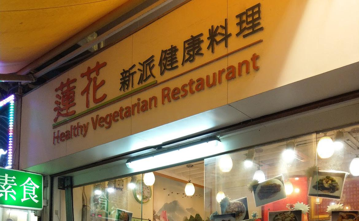 蓮花新派健康料理 Healthy Vegetarian Restaurant
