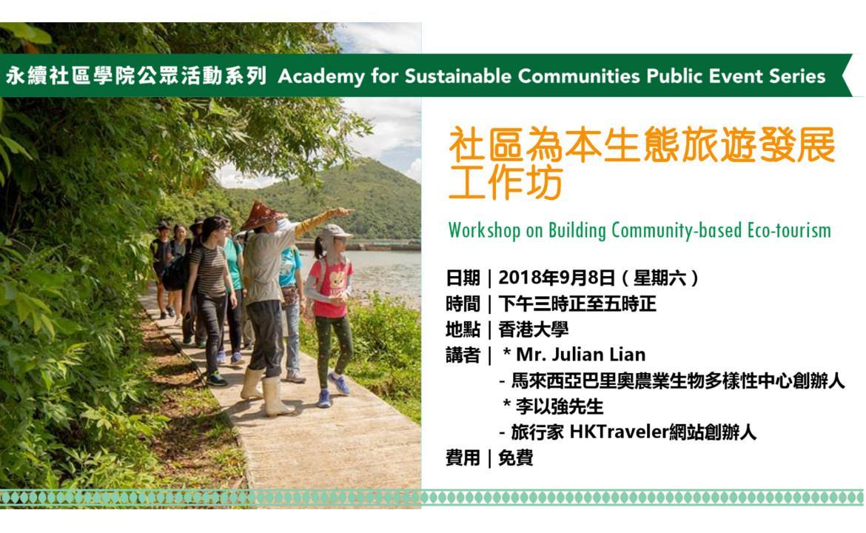 永續社區學院公眾活動系列︰【社區為本生態旅遊發展】工作坊