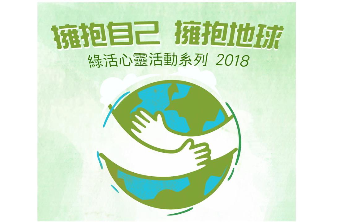 16/10 綠活心靈講座:放下手機,親近自然,尋回自己Wherevergreen Talk: Getting Closer to the Nature and Yourself