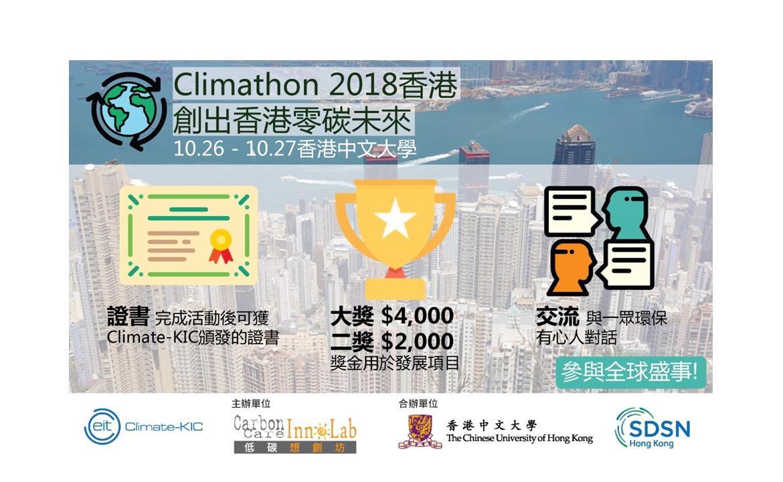 Climathon 2018香港︰創出香港零碳未來