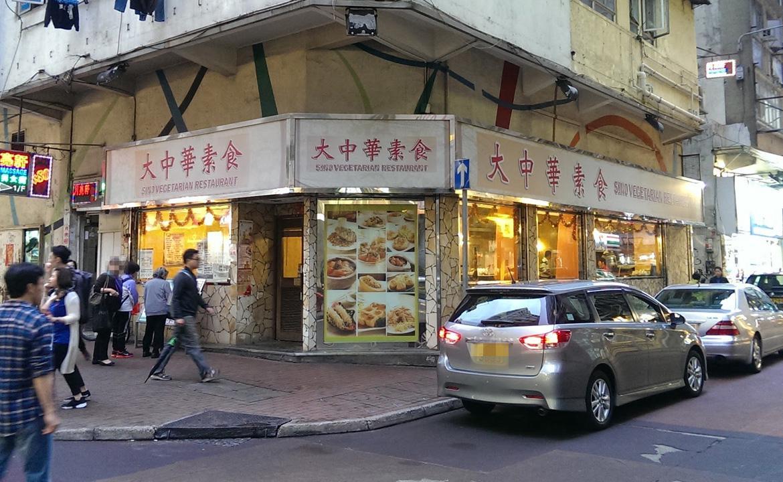 大中華素食 Sino Vegetarian Restaurant