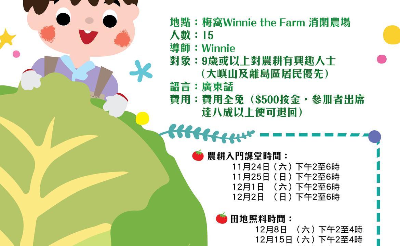 環保基金「梅窩 Farm to Table 農業社區」計劃 第一期 農業社區農耕體驗