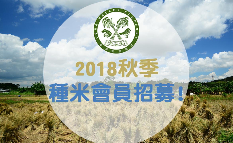 『禾.花.雀.塱原生態農社』種米會員招募
