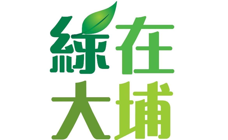 綠在大埔(回收環保站)