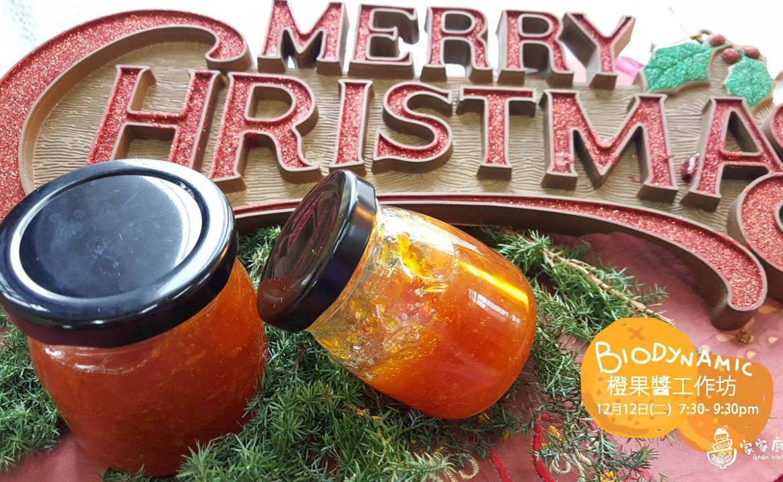 【家家廚房聖誕限定節目:BD橙果醬工作坊】