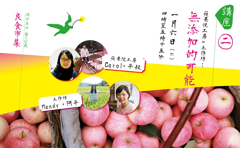 良食市集~講座二:【蘋果悦工房 x 土作坊:無添加的可能】