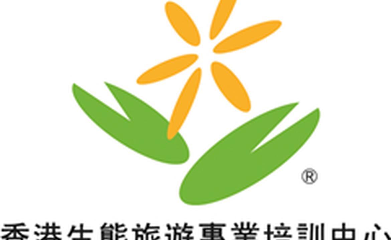 香港生態旅遊專業培訓中心