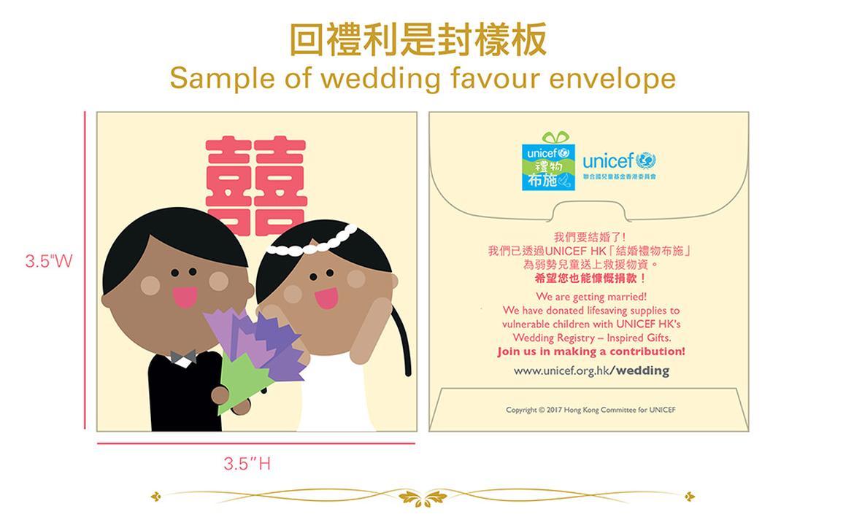 聯合國兒童基金會結婚禮物布施