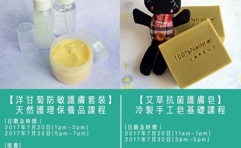 【洋甘菊防敏護膚套裝】- 天然護理保養品課程