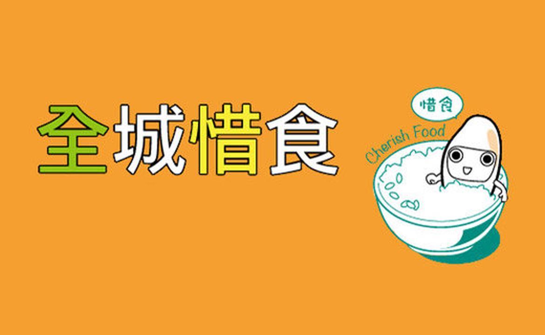 綠色婚禮 - 香港地球之友「惜飲惜食」計畫