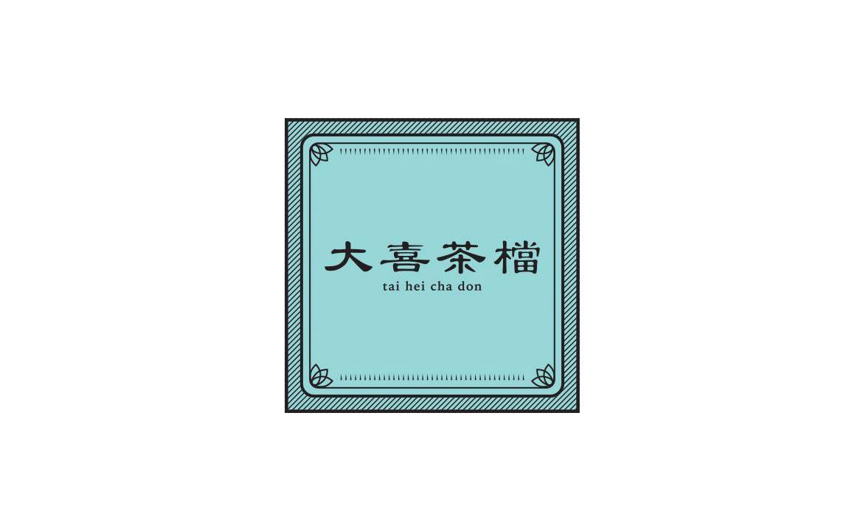 「走塑」餐廳(以不銹鋼飲管取代塑膠飲管)— 大喜茶檔