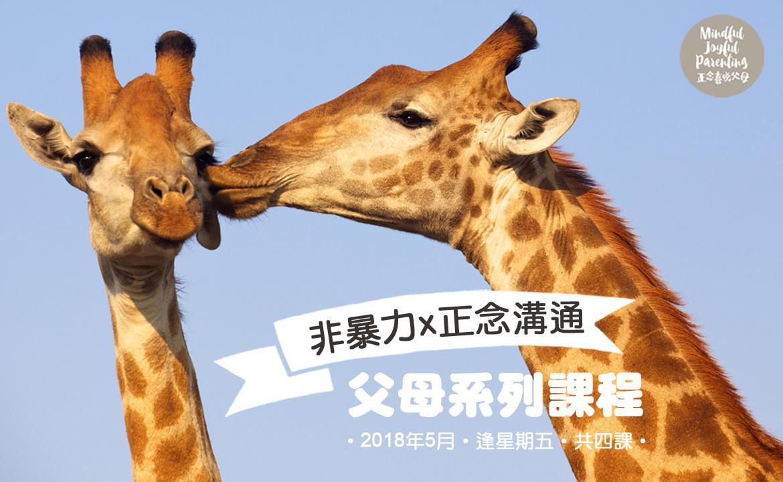 【非暴力 X 正念溝通 - 父母系列課程】