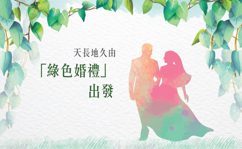 《綠色婚禮及宴會指南》