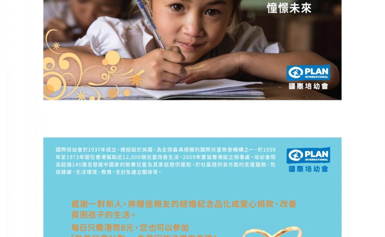 國際培幼會婚宴小禮物捐款
