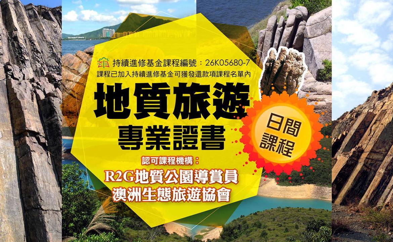 ETTC | 第74屆【地質旅遊專業證書】 (5月周六日間班,確實開班,欲報從速!)